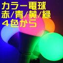 【あす楽対応】LEDカラー電球 E26口金 調光器対応 9W型 4色 LED電球 LED青 LED赤 LED黄 LED緑