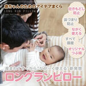【本体+カバー】ロングランピロー 吐き戻し防止ベビー枕 赤ちゃん 枕 【送料無料】