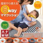 【20%OFF】授乳クッションママクッション抱き枕パイルカバー付ビーズクッション替えカバー補充日本製