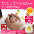 【21%OFF◆送料無料】たまごクッション 赤ちゃんベッド カバー付 ビーズクッション 補充 国産 授乳クッション