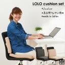 LOLO クッション セット 腰痛 疲れ デスクワーククッション オフィス 椅子 クッション おすすめ 高反発 座布団 国産