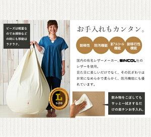 【モニター価格】ビーズバッククッションLサイズ