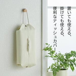 【送料無料】ティッシュカバー レザーティッシュボックスカバー ティッシュケース レザー 壁掛け おしゃれ 日本製 職人の手仕事【送料無料】 プレゼント ギフト[ss] キャッシュレス 5%還元