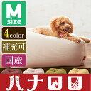 【22%OFF】Mサイズ 犬 ベッド ビーズクッション ドッグクッション ワンちゃん 小型犬 中型犬用 日本製 職人の手仕事【送料無料】 プレゼント ギフト