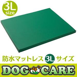 【送料無料】ドッグケア 防水マットレス 3Lサイズ 床ずれ予防 介護 清潔 国産 大型犬〜超大…
