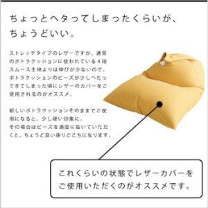 hanaloloPlusポトラクッションレザーカバー国産ストレッチレザー【RCP】