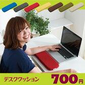 【工場直販】デスククッション 高反発 リストレスト お昼寝枕 パソコン キーボード 日本産