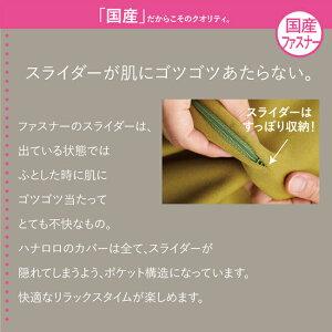 オニオンソファ専用カバー洗える【国産】【工場直販】
