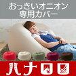 【4段スムース】おっきいオニオン[XL]専用カバー 日本製 職人の手仕事【送料無料】
