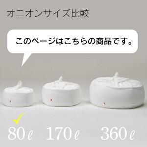 クッション特大大きいソファ人をダメにするクッション〈商標登録〉ニットカバーセットオニオン80リットル【セット商品】ビーズクッション補充日本製おしゃれキャッシュレス5%還元