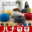 【パイル素材】オニオンソファ専用カバー(日本製)