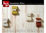 【全品5%オフ★7/24 9:59まで】hanalolo Plus トイレットペーパーHカバー レザー 国産 メール便対応【HLS_DU】