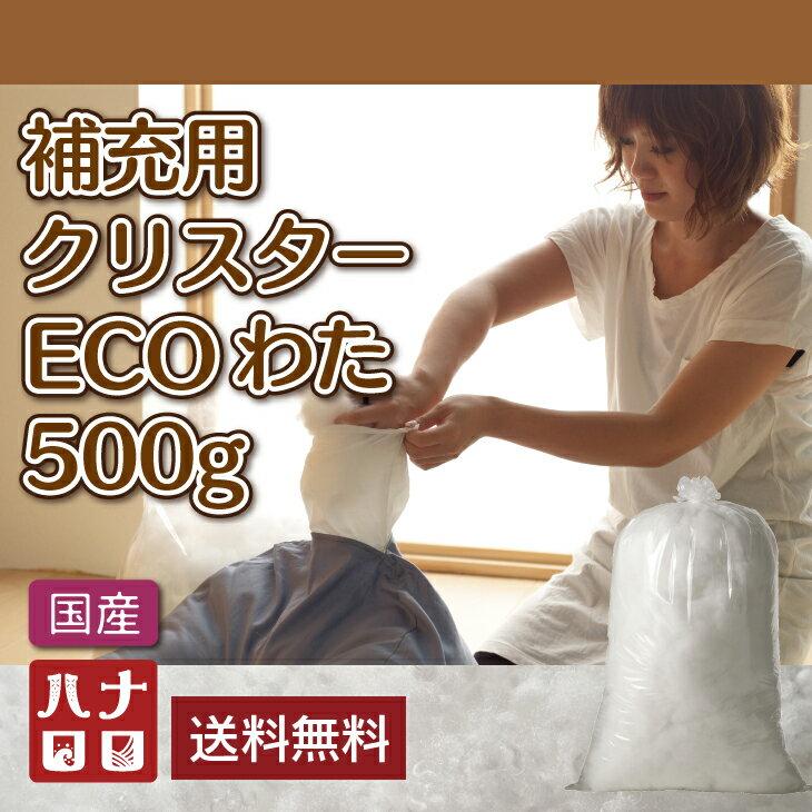 補充用クリスターECOわた 500g【詰め替え】 日本製 職人の手仕事【送料無料】 プレゼント ギフト