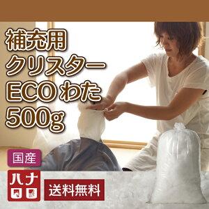 補充用クリスターECOわた500g【詰め替え】