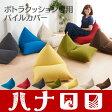 【パイル素材】ポトラクッション[M]専用カバー 日本製 職人の手仕事【送料無料】