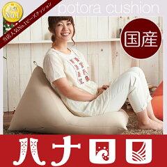 【ビーズクッション】ポトラ クッションランキング 1位常連の ビーズクッション 専門店 ハナロ…