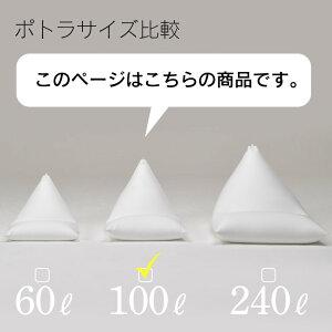 【20%OFF】ビーズクッション【ポトラ】補充人をダメにするクッション国産カバー