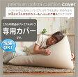 【ニット素材】プレミアムポトラクッション専用カバー(日本製)