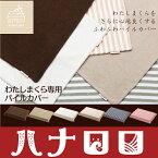 わたしまくら専用パイルカバータオル地 工場直販 日本製 職人の手仕事 プレゼント ギフト