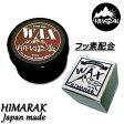 HIMARAK / ヒマラク ORIGINAL WAX fluorine フッ素入り 撥水 グローブ 手袋 スノーボード スキー レザーワックス 革クリーム