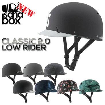 【マラソン!ポイントUP中】あす楽対応 SANDBOX/サンドボックスヘルメット CLASSIC 2.0 LOW RIDER クラシック ローライダー ツバ付き ウェイク スノーボード スケート スキー メンズ レディース キッズ プロテクター 17-18 18-19