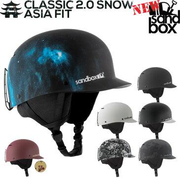 【マラソン!ポイントUP中】あす楽対応 SANDBOX/サンドボックスヘルメット CLASSIC 2.0 SNOW ASIA FIT クラシック スノー アジアン フィット ツバ付き ウェイク スノーボード スケート スキー メンズ レディース キッズ プロテクター 18-19