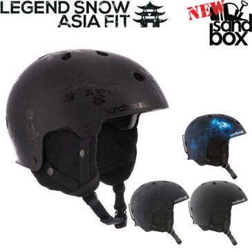 【マラソン!ポイントUP中】あす楽対応 SANDBOX/サンドボックスヘルメット LEGEND SNOW ASIA FIT レジェンド スノー アジアン フィット ウェイク スノーボード スケート スキー メンズ レディース キッズ プロテクター 18-19