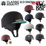 即出荷 SANDBOX / サンドボックスヘルメット CLASSIC 2.0 SNOW ASIA FIT アジアンフィット ツバ付き スノーボード スキー メンズ レディース キッズ プロテクター 19-20