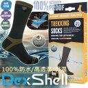 あす楽対応 防水ソックス DexShell / デックスシェ