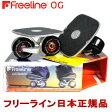 Freeline Skate / フリーラインスケート