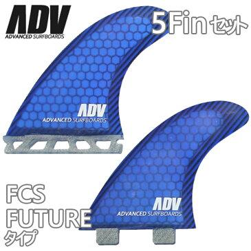 ADVANCED ハニカムカーボン5フィンセット トライフィン クアッドフィン サーフボード FCS FUTURE メール便対応