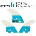 即出荷 FCS2 PERFORMER PC TRI FIN / FCSII エフシーエス2 パフォーマー トライ サップ SUP