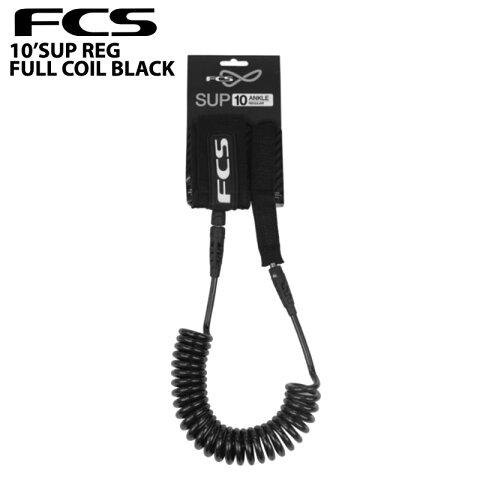 即出荷 FCS SUP REG FULL COIL BLACK 10' / エフシーエス サップ レギュラーフルコイル リーシュコード 足首用