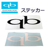 QUICK BLADE クイックブレード ステッカー ダイカット ロゴ パドル SUP 黒 白