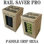 パドルグリップ RAIL SAVER PRO HEXA /レイルセーバープロ PADDLE GRIP HEXA