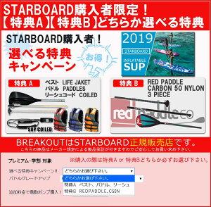 2018STARBOARDWIDEPOINTZEN9'5X31X4.75スターボードワイドポイントゼンインフレータブルパドルボードSUPサップ取り寄せ