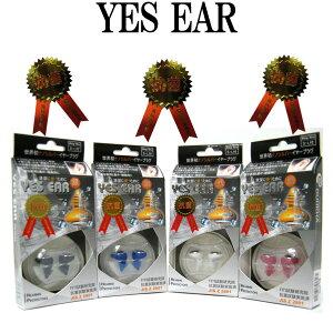 YESEAR/イエスイヤー世界初ナノシルバーイヤープラグ耳栓
