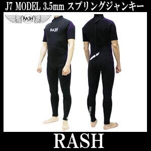 RASH/ラッシュJ7MODEL3.5mm/2mmスプリングジャンキーウェットスーツシーガル
