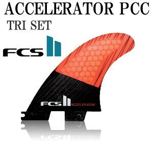 FCS2フィンアクセレレーターACCELERATORパフォーマンスコアカーボンPCCTHRUSTERTRIFIN/エフシーエス2トライフィンサーフボードサーフィンショート