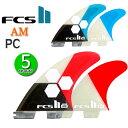 【楽天市場】即出荷 FCS2 フィン AM アルメリック PC FIVE FIN M L TRI-QUAD / エフシーエス2 ファイブ サーフボード サーフィン ショート 赤 青:BREAKOUT