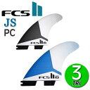 【楽天市場】即出荷 FCS2 フィン JS ジェイソン・スティーブン PC TRI FIN M L / エフシーエス2 トライフィン ショートボード サーフボード サーフィン:BREAKOUT