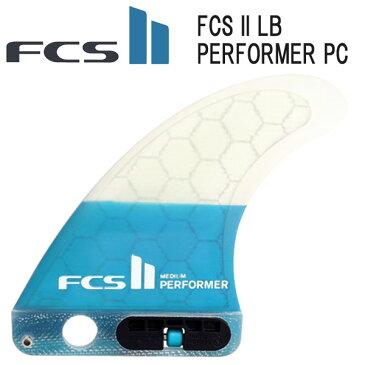 即出荷 FCS2 PERFORMER PC FIN / FCSII エフシーエス2 ロングボード センターフィン シングル サーフボード サーフィン メール便対応