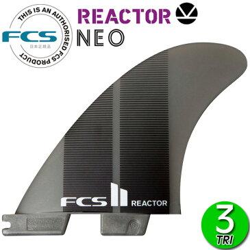 即出荷 FCS2 REACTOR NEO GLASS THRUSTER TRI FIN MEDIUM / FCSII エフシーエス2 リアクター サーフボード サーフィン ショート