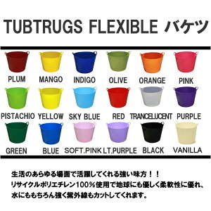TUBTRUGSFLEXIBLE/タブトラッグス着替えバケツサーフィン