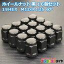 【送料無料】袋ナット 19HEX 12×1.25 60°黒 16個セット スバ...