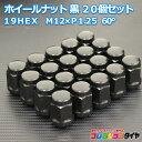 【送料無料】袋ナット 19HEX 12×1.25 60°黒 20個セット スバ...
