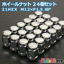 【送料無料】袋ナット 21HEX 12×1.5 60°メッキ 24個セット ト...