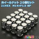 【3月1日限定!ポイント最大7倍】袋ナット 21HEX 14×1.5 60°...