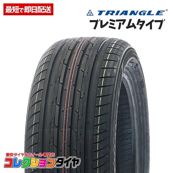 タイヤ交換    2020年製新品激安175/65R154本総額14,720円トライアングル(TRIANGLE)Protrac