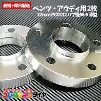 【送料無料】ベンツスペーサー22mmPCD112CB66.6薄型2枚セットホイールスペーサー